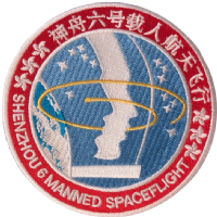China ShenZhou 6 Mission Embroidered Patch